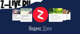 Яндекс Дзен канал от Z-LIVE.RU